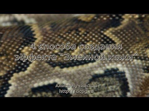 4 способа имитации змеиной кожи - YouTube