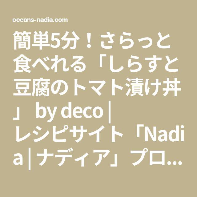 簡単5分!さらっと食べれる「しらすと豆腐のトマト漬け丼」 by deco | レシピサイト「Nadia | ナディア」プロの料理を無料で検索