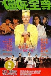 Ultimate Vampire (Jiang shi zhi zun)