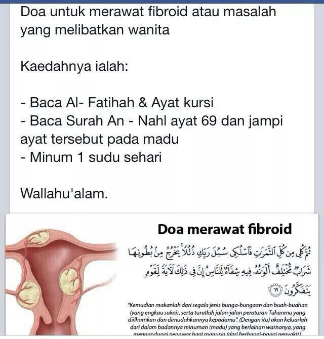 Dua for cure fibroid / problems relating to women