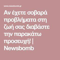 Αν έχετε σοβαρά προβλήματα στη ζωή σας διαβάστε την παρακάτω προσευχή!   Newsbomb