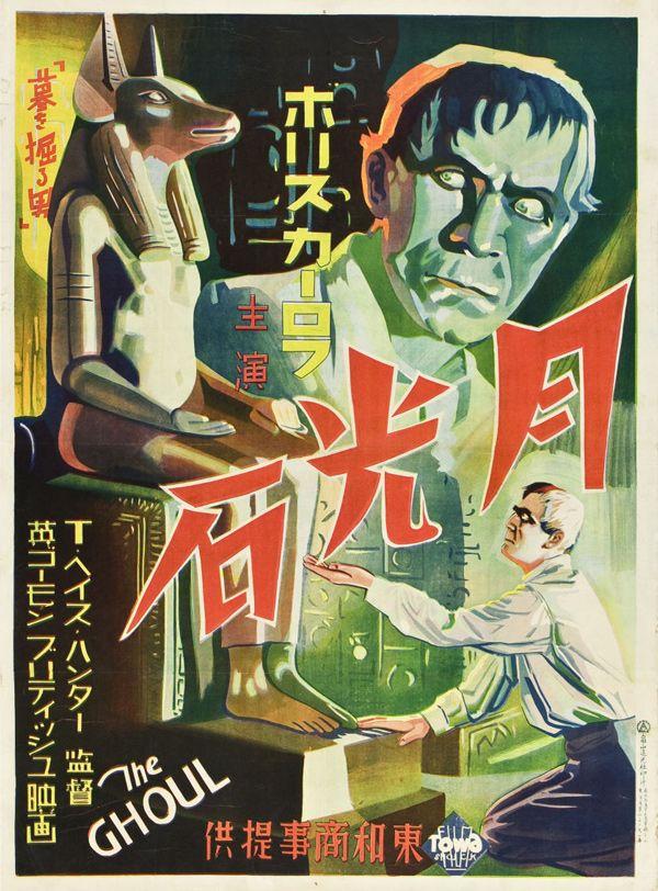 Boris Karloff in 石光月. 30 Vintage Movie Posters from Japan - 50 Watts
