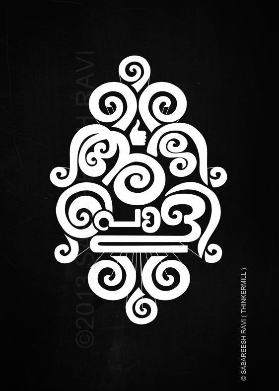 Adipoli Malayalam Typography Sabareesh Ravi Kochi, India