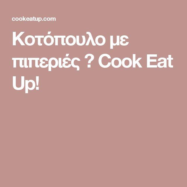 Κοτόπουλο με πιπεριές ⋆ Cook Eat Up!