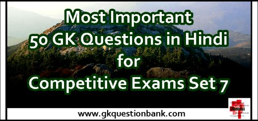 Most Important 50 GK Questions in Hindi for Competitive Exams Set 7