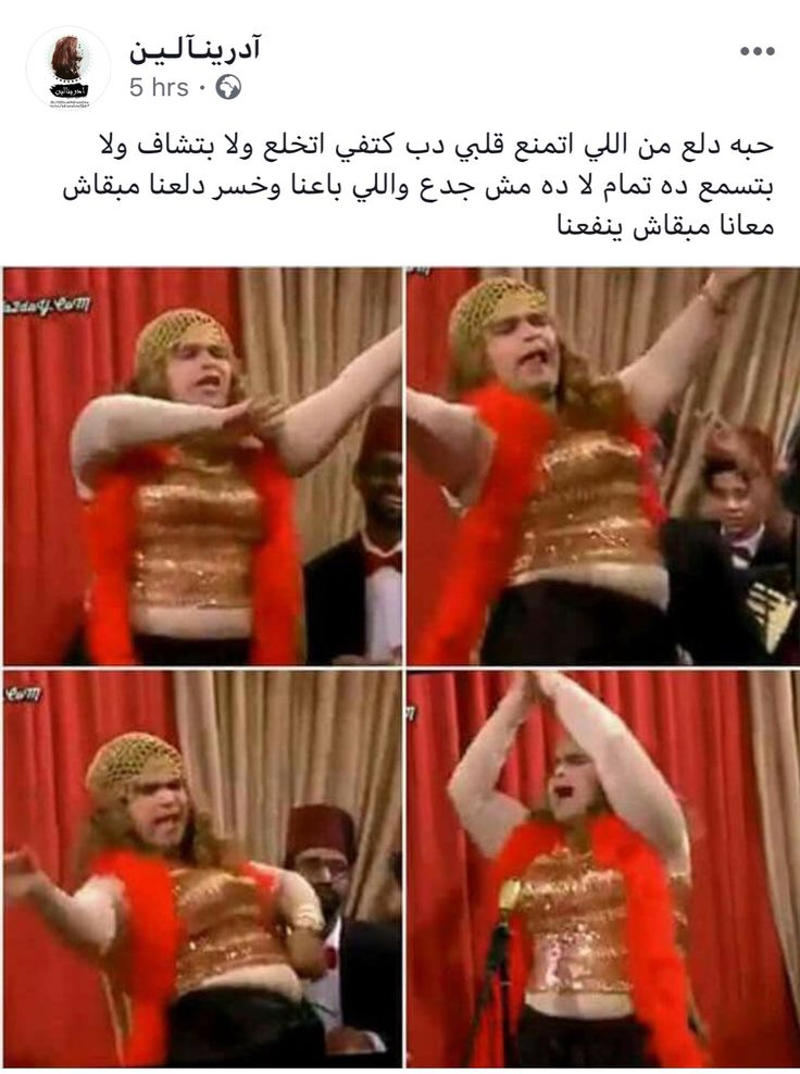 Pin By Zahra Alsawalhy On Funny Funny Comments Funny Arabic Quotes Arabic Funny