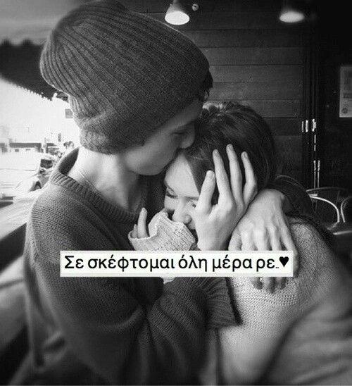 Αγάπη μονο ❤❤