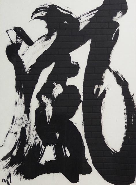 """Calligraphy 嵐 """"storm"""" by Yukio NAKAGAWA (1918~2012),"""