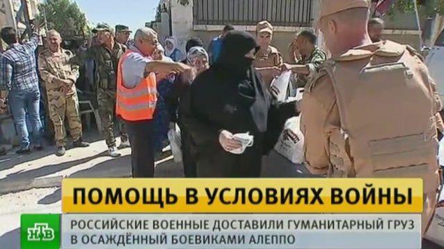 Το Κουτσαβάκι: Στο Χαλέπι, ο ρωσικός στρατός έφερε  αλεύρι,  ζάχα...