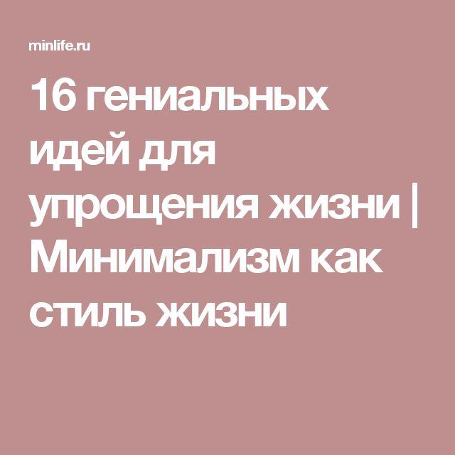 16 гениальных идей для упрощения жизни | Минимализм как стиль жизни