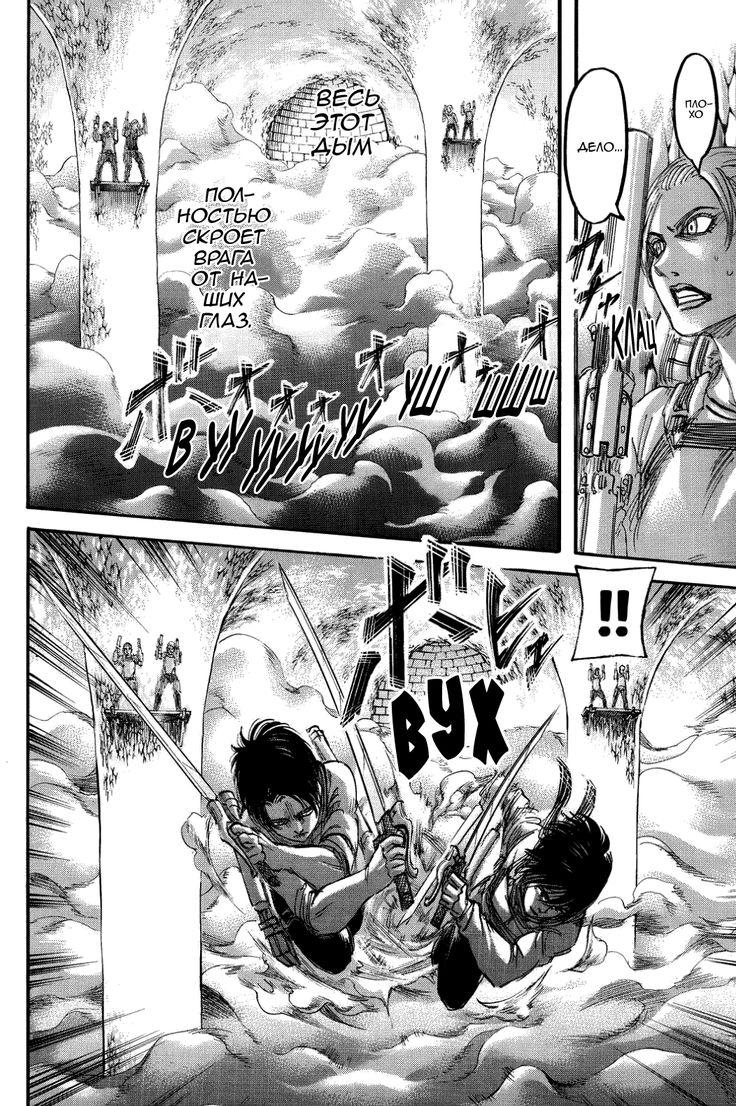 Чтение манги Вторжение гигантов 16 - 64 Приветственная вечеринка - самые свежие переводы. Read manga online! - MintManga.com