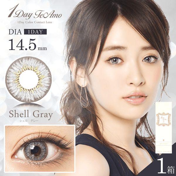 【度あり・度なし】14.5mm 1Day Shell Gray【10枚入り】