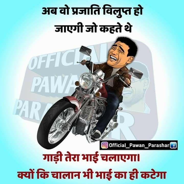 Pin By Himanshu Kumar Singh On Hindi Jokes Jokes In Hindi Funny