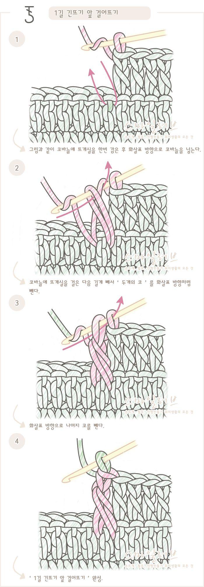푸미스토리 손뜨개 뜨개실 털실 핸드메이드샵 - 코바늘 강좌 [[1길긴뜨기앞걸어뜨기]코바늘 도안기호와 뜨는 방법. 뜨개질(손뜨개) 무료]