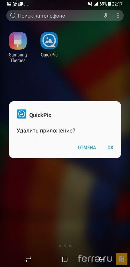 Как удалить приложения в оболочке Grace UX (Samsung Galaxy S8)