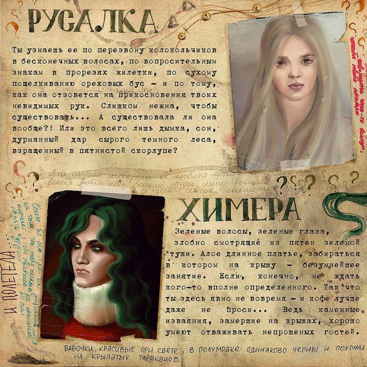персонажи книги дом в котором вас