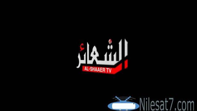 تردد قناة الشعائر الشيعية على النايل سات 2020 Al Shaaer الشعائر القنوات الاسلامية القنوات الدينية Adidas Logo Logos