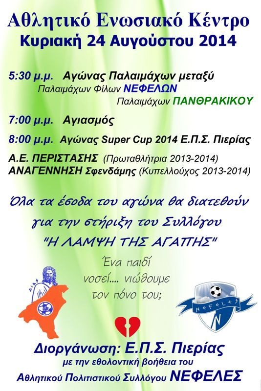 Μεγάλη εκδήλωση της Ε.Π.Σ. Πιερίας στο τελικό του Super Cup 24-8-2014 - pamespor.gr