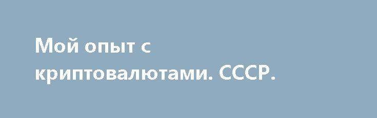 Мой опыт с криптовалютами. СССР. http://прогноз-валют.рф/%d0%bc%d0%be%d0%b9-%d0%be%d0%bf%d1%8b%d1%82-%d1%81-%d0%ba%d1%80%d0%b8%d0%bf%d1%82%d0%be%d0%b2%d0%b0%d0%bb%d1%8e%d1%82%d0%b0%d0%bc%d0%b8-%d1%81%d1%81%d1%81%d1%80/  Всем Здравствуйте Кажется, тут много Коллег, у которых первый АйФон был в Школе или Институте, чему я очень рад! Расскажу про криптовалюты 70-ых. Была (а может и есть) такая Игра-пристенок (это для таких, как я, чуть сложнее шахмат, но проще го). Берутся пивные крышечки…