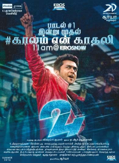 Single track release date is here for suryas 24 latest tamil single track release date is here for suryas 24 latest tamil cinema news pinterest movie and cinema altavistaventures Choice Image