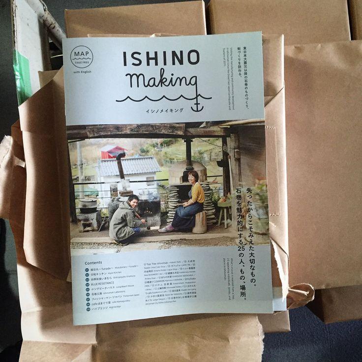 フリーペーパー「ISHINOmaking」を製作しました。   福興会議
