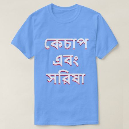 Ketchup and mustard in Bengali (কেচাপ এবং সরিষা) T-Shirt - click/tap to personalize and buy