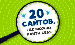 20 сайтов, где можно найти себя
