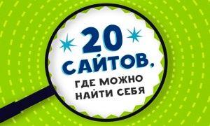 20сайтов, где можно найти себя
