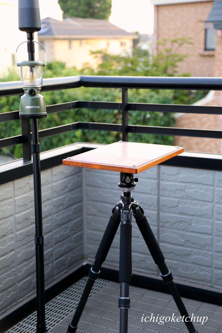 三脚テーブル ベランダ立ち飲み 照明 Bgm キャンプ Diy テーブル 三脚
