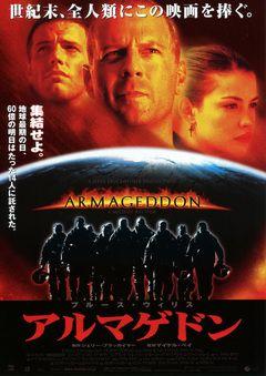 アルマゲドン - Yahoo!映画