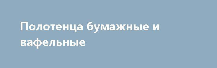 Полотенца бумажные и вафельные http://brandar.net/ru/a/ad/polotentsa-bumazhnye-i-vafelnye/  Компания «Dolya» продает по оптовым ценам полотенца бумажные и вафельные, в рулонах и листовые, белого, серого и зеленого цвета в ассортименте. Медицинские простыни в рулоне.Общий минимальный заказ любых выбранных товаров - 300 грн.Доставка бесплатно по Николаеву, самовывоз, почтой или удобной для вас транспортной компанией.Оплата любым способом.Документы. Высылаем прайс. Звоните.Полотенца в рулонах…