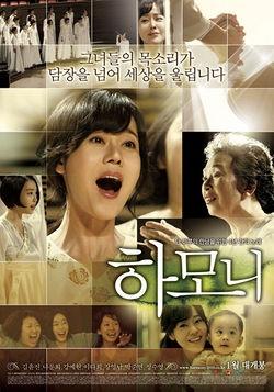 Harmony - Korean Film/ English subtitles