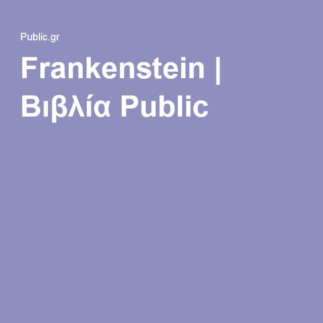 Frankenstein | Βιβλία Public