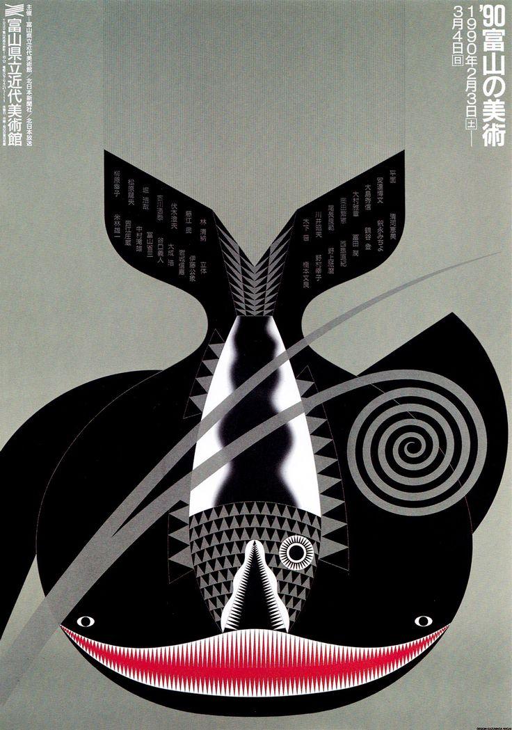 Japanese Poster: Toyama Biennial. Kazumasa Nagai.... | Gurafiku: Japanese Graphic Design