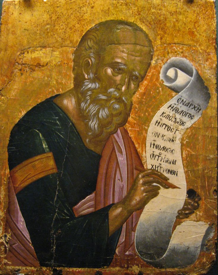 Св. ап. и евангелист Иоанн Богослов;  XV