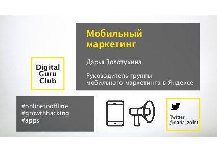 Мобильный маркетинг на примере Яндекс.Такси