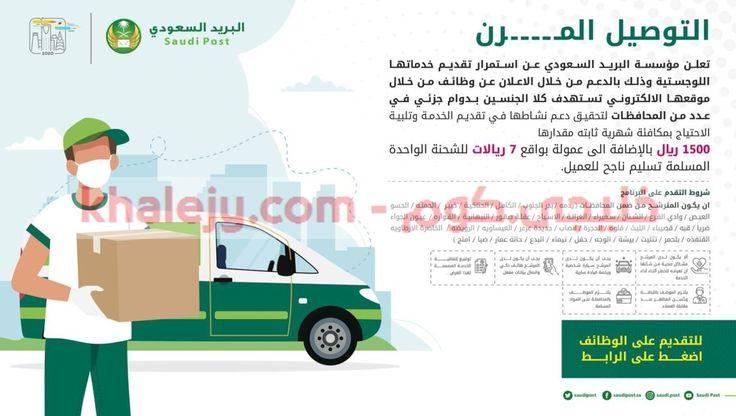 Pin By Khalejy Com خليجي كوم On وظائف السعودية Movie Posters Movies