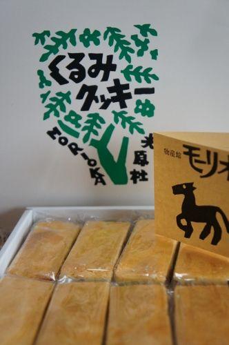 岩手県盛岡市の光原社のくるみクッキー