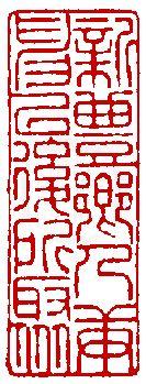 A Seal by Wang Yun(1888-1934). 王雲為為唐翰題刻〔新豐鄉人庚申以後所聚〕長方朱文印。邊款為【鷦安先生清賞,丁卯夏四月,王雲作。】