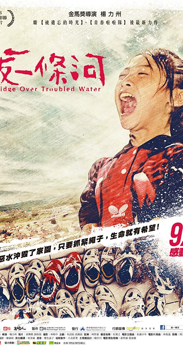 Troubled Water Film