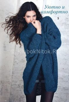 Синий кардиган свободного покроя | Вязание для женщин | Вязание спицами и крючком. Схемы вязания.