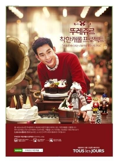 "cool Kim Soo Hyun - Official promo advertising TOUS les JOURS 2014 ""Merry Christmas"""