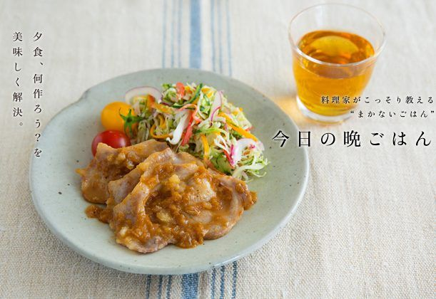 旬の果物・梨を使ったフレッシュでほどよく甘いソースが口いっぱいに広がる、みずみずしさたっぷりの肉料理。
