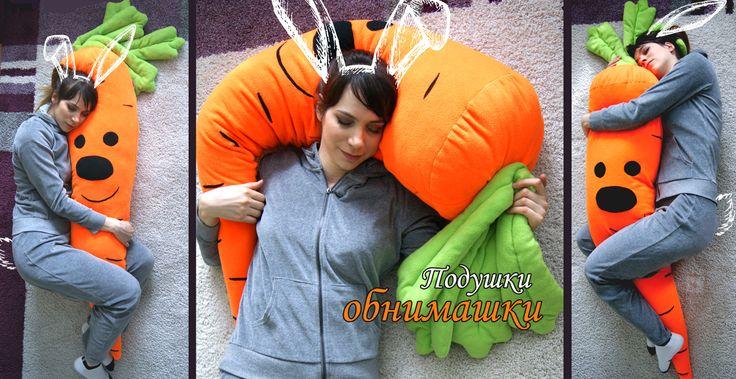 Подушка-обнимашка Морковка.   Мягкая подушка в виде огромной морковки со съемным чехлом на молнии. Наполнитель подушки - холлофайбер, внутренняя часть морковки – ситец, съемный чехол  - оранжевый флис (100% полиэстер).  Цена 2890 руб  http://enigmastyle.ru/goods/carrot