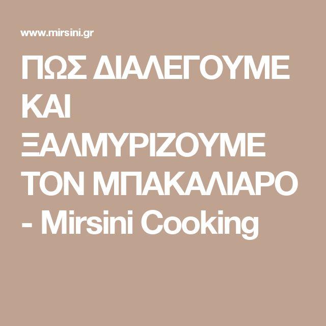 ΠΩΣ ΔΙΑΛΕΓΟΥΜΕ ΚΑΙ ΞΑΛΜΥΡΙΖΟΥΜΕ ΤΟΝ ΜΠΑΚΑΛΙΑΡΟ - Mirsini Cooking