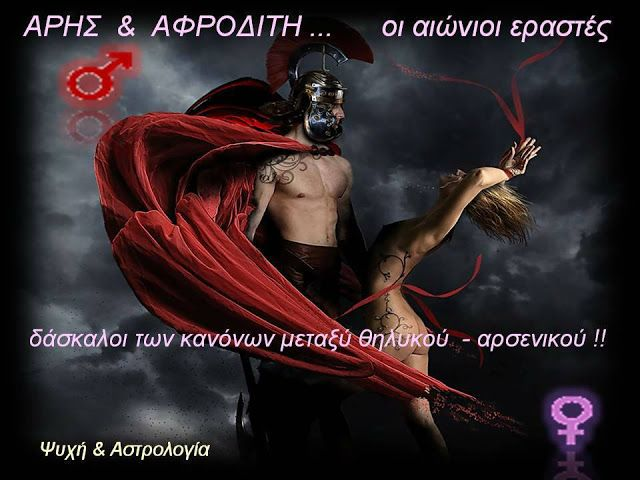 """Ψυχή και Αστρολογία   """"Psychology & Astrology"""": *Ζευγάρι.. Ψυχή τε και Σώματι*"""