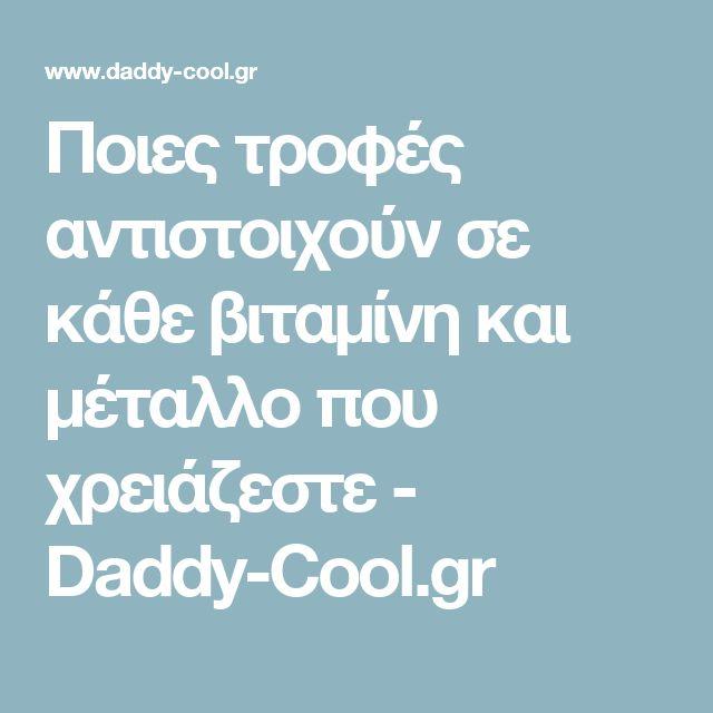 Ποιες τροφές αντιστοιχούν σε κάθε βιταμίνη και μέταλλο που χρειάζεστε - Daddy-Cool.gr