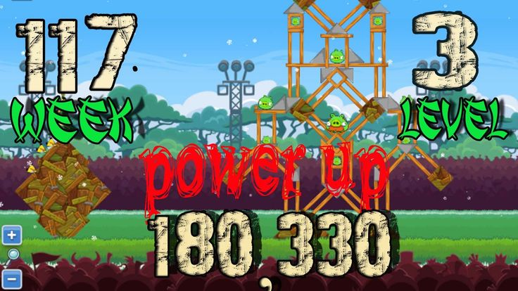 Angry Birds Friends Tournament Week 117 level 3 power up  #Angry_Birds _Friends_Tournament_Week _117 #level_1 #Angry_Birds _Friends_Tournament_Week _117 #level_2  #Angry_Birds _Friends_Tournament_Week _117 #level_3 #Angry_Birds _Friends_Tournament_Week _117 #level_4 #Angry_Birds _Friends_Tournament_Week _117 #level_5  #Angry_Birds _Friends_Tournament_Week _117 #level_6