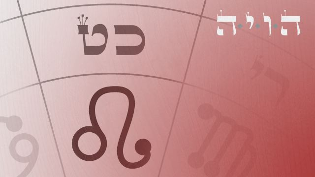 Every month is represented by a sign of the zodiac, and by a planet, both created by a Hebrew letter. The 'Book of Formation' explains that by meditating daily on the Hebrew letters specific to the month, we can plant the seeds of what we would like to draw into our lives for the coming month. Learn the kabbalistic meditations for the month of Leo at http://livingwisdom.kabbalah.com/meditations-month-leo