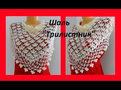 "Шаль крючком "" Трилистник"" ( knitting crochet shawl) (Шаль #39)"